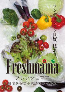FreshMama
